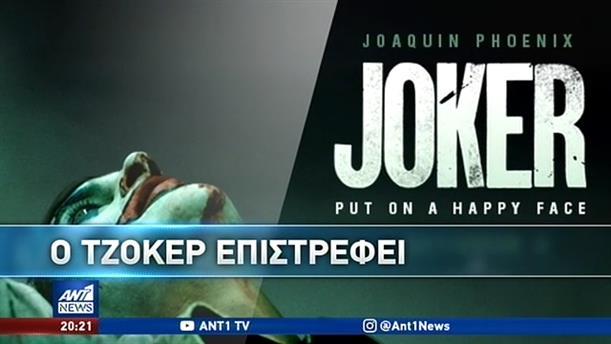 """ΗΠΑ: Υπό δρακόντεια μέτρα ασφαλείας η προβολή της ταινίας """"Τζόκερ"""""""