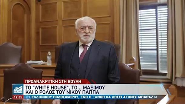 Συνεχίστηκε η κατάθεση Καλογρίτσα στην Προανακριτική Επιτροπή