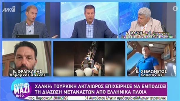 Μαρτυρίες για το επεισόδιο με τουρκικές ακταιωρούς στη Χάλκη