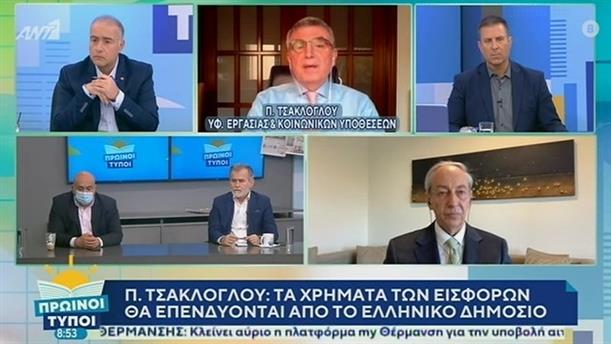 Π.Τσακλόγλου - Υφυπουργός Εργασίας και Κοινωνικών Υποθέσεων - ΠΡΩΙΝΟΙ ΤΥΠΟΙ - 10/01/2021