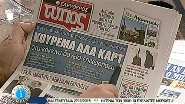 Εφημερίδες (30/10/2014)