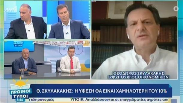 Θόδωρος Σκυλακάκης - Υφυπουργός Οικονομικών – ΠΡΩΙΝΟΙ ΤΥΠΟΙ - 28/06/2020
