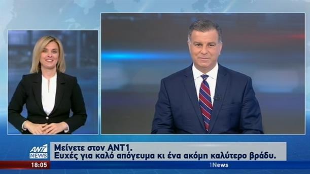 ANT1 NEWS 25-01-2020 ΣΤΗ ΝΟΗΜΑΤΙΚΗ