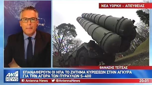 Την επιβολή κυρώσεων στην Τουρκία για τους S-400 επανεξετάζουν οι ΗΠΑ