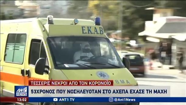 Κορονοϊός: τέσσερις νεκροί στην Ελλάδα