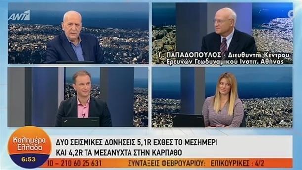 Σεισμός 5,1 Ρίχτερ στα Δωδεκάνησα – ΚΑΛΗΜΕΡΑ ΕΛΛΑΔΑ – 29/01/2020