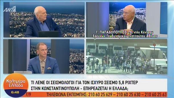 Ο Γερ. Παπαδόπουλος για τον σεισμό στην Κωνσταντινούπολη