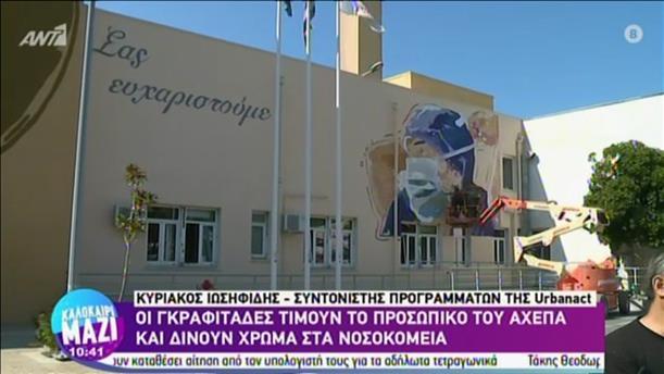 Γκράφιτι προς τιμήν του προσωπικού στο νοσοκομείο ΑΧΕΠΑ