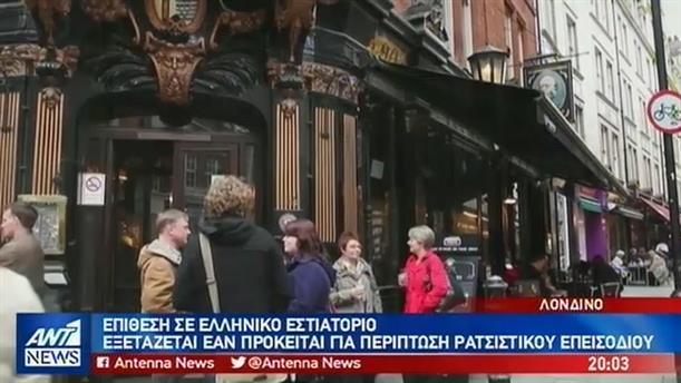 Διπλή ρατσιστική επίθεση σε ελληνικό εστιατόριο στο Μπέρμιγχαμ