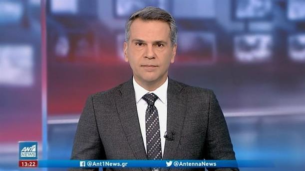 ANT1 NEWS 14-01-2021 ΣΤΙΣ 13:00