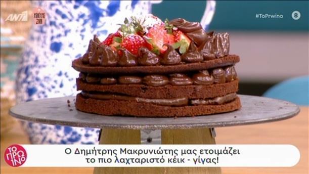 Λαχταριστό κέικ - γίγας από τον Δημήτρη Μακρυνιώτη