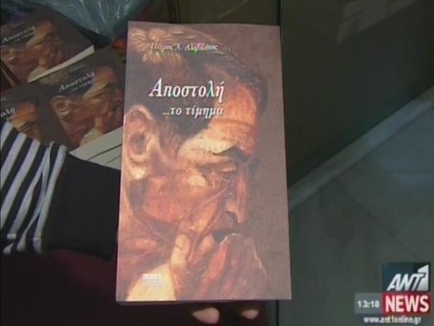 «Αποστολή… το τίμημα» το βιβλίο του Π. Αλιβιζάτου