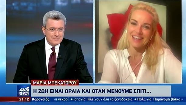 """Η Μαρία Μπεκατώρου και ο Νίκος Χατζηνικολάου για τον κορονοϊό, τις πίτες και το """"YFSF"""""""