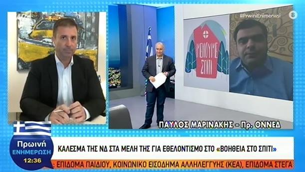 Παύλος Μαρινάκης (Πρ. ΟΝΝΕΔ) - ΠΡΩΙΝΗ ΕΝΗΜΕΡΩΣΗ – 25/03/2020