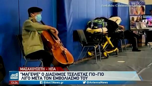 Τσελίστας έδωσε συναυλία μετά τον εμβολιασμό για τον κορονοϊό