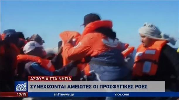 Συνεχίζονται με αμείωτο ρυθμό οι προσφυγικές ροές στα νησιά του Αιγαίου