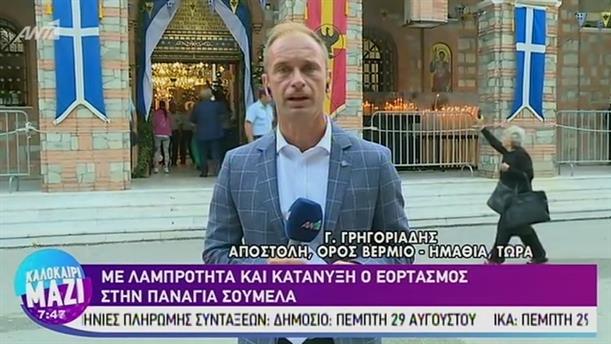 Με λαμπρότητα και κατάνυξη ο εορτασμός στην Παναγία Σουμελά - ΚΑΛΟΚΑΙΡΙ ΜΑΖΙ – 15/08/2019