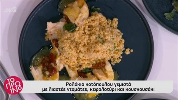 Ρολάκια κοτόπουλο γεμιστά με λιαστές ντομάτες, κεφαλοτύρι και κουσκουσάκι από τον Βασίλη Καλλίδη
