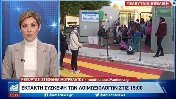 Κορονοϊός: Έκτακτες συσκέψεις για την νέα έξαρση στα κρούσματα