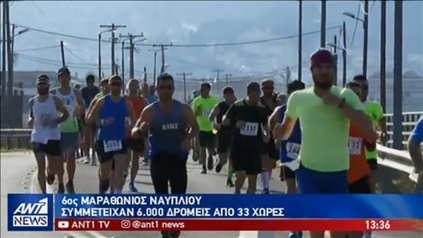 Χιλιάδες δρομείς πήραν μέρος στον 6ο Μαραθώνιο Ναυπλίου