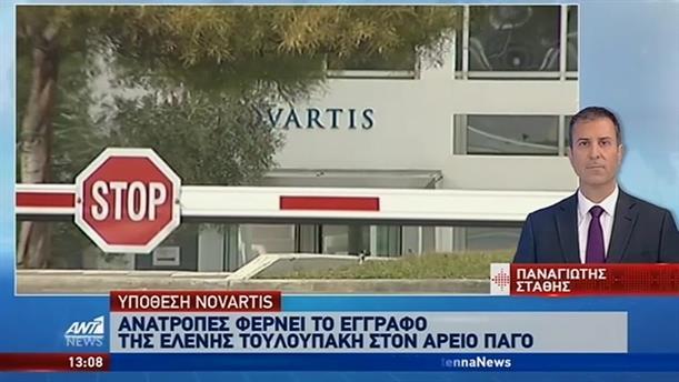 Ανατροπές στην υπόθεση Novartis φέρνει έγγραφο «φωτιά»