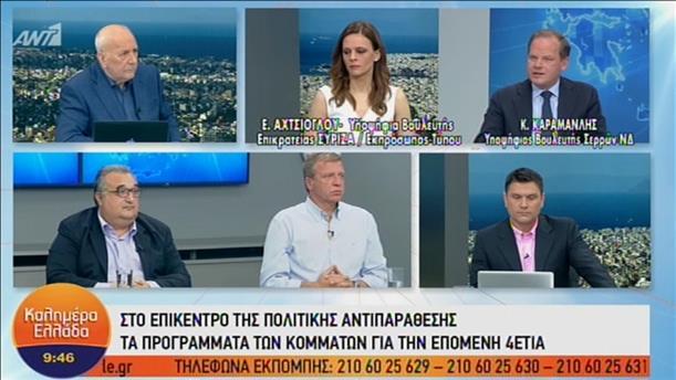 """Η Έφη Αχτσιόγλου και ο Κώστας Καραμανλής στην εκπομπή """"Καλημέρα Ελλάδα"""""""