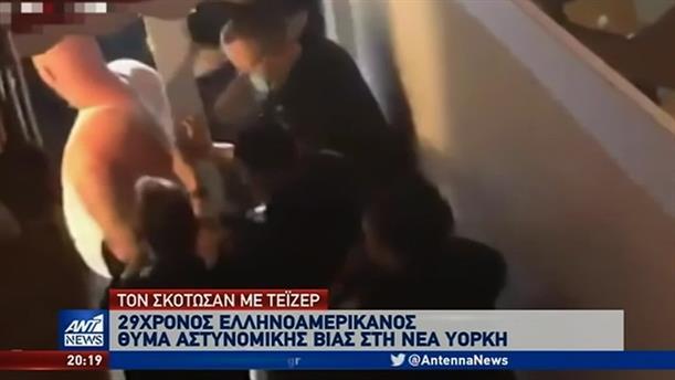 Νέα Υόρκη: Έλληνας πέθανε μετά από χτύπημα με τέιζερ