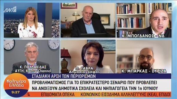 Οι Μπογδάνος και Μπάρκας στην εκπομπή «Καλημέρα Ελλάδα»