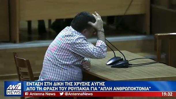 Αμετανόητος ο Ρουπακιάς στην απολογία για την δολοφονία του Παύλου Φύσσα