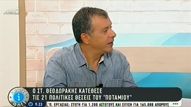 Σταύρος Θεοδωράκης 22/9/2014