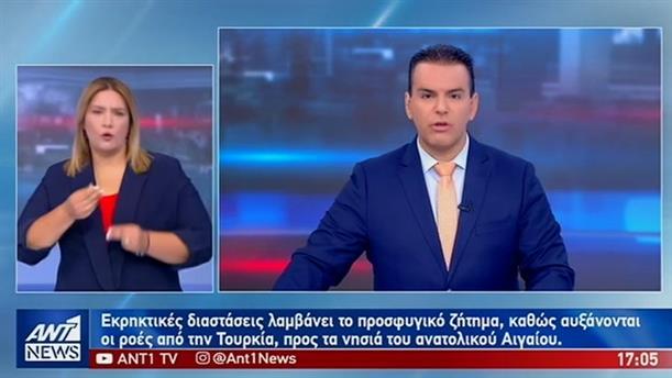 ANT1 NEWS 06-09-2019 ΣΤΗ ΝΟΗΜΑΤΙΚΗ