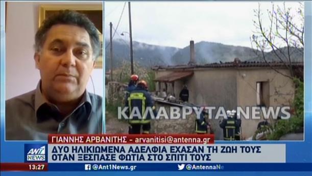 Ηλικιωμένοι κάηκαν ζωντανοί μέσα στο σπίτι τους