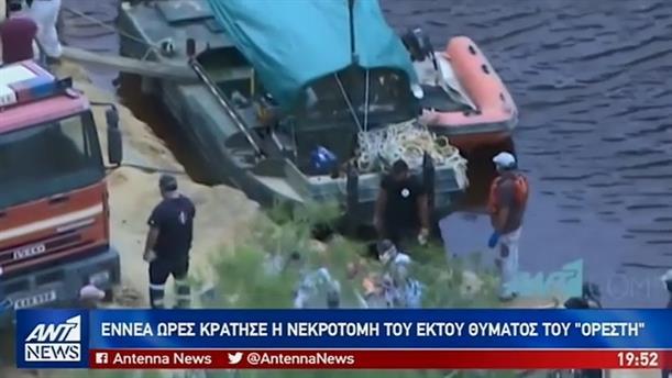 Κορύφωση του θρίλερ στην Κύπρο για τα θύματα του «Ορέστη»