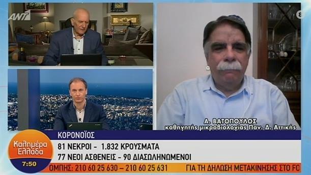 Αλκιβιάδης Βατόπουλος – ΚΑΛΗΜΕΡΑ ΕΛΛΑΔΑ – 08/04/2020