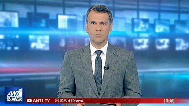 ANT1 NEWS 01-05-2019 ΣΤΙΣ 13:00