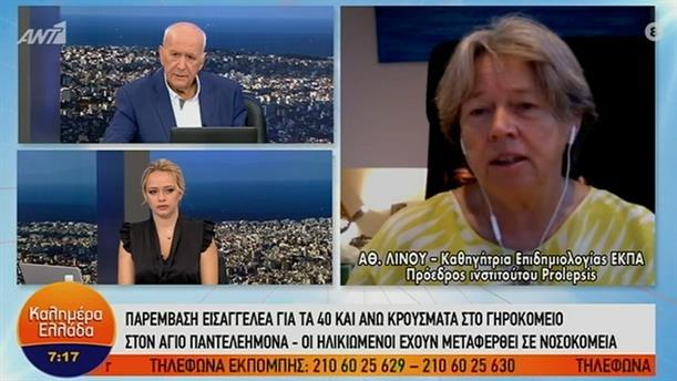 Αθηνά Λινού – ΚΑΛΗΜΕΡΑ ΕΛΛΑΔΑ – 02/10/2020
