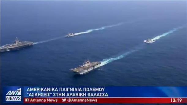"""""""Παιχνίδια πολέμου"""" στην Αραβική Θάλασσα"""