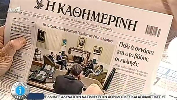 Εφημερίδες (19/12/2014)