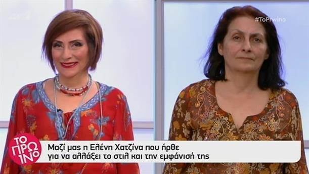 Ελένη Χατζίνα - Το Πρωινό – 10/5/2019