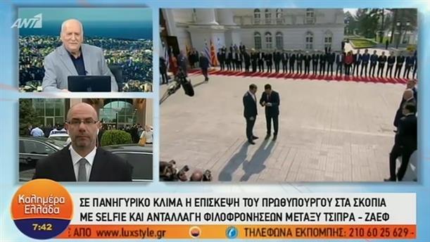 Σε πανηγυρικό κλίμα η επίσκεψη του Πρωθυπουργού στα Σκόπια – ΚΑΛΗΜΕΡΑ ΕΛΛΑΔΑ – 03/04/2019