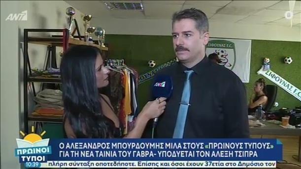 Αλέξανδρος Μπουρδούμης – ΠΡΩΙΝΟΙ ΤΥΠΟΙ - 06/10/2019