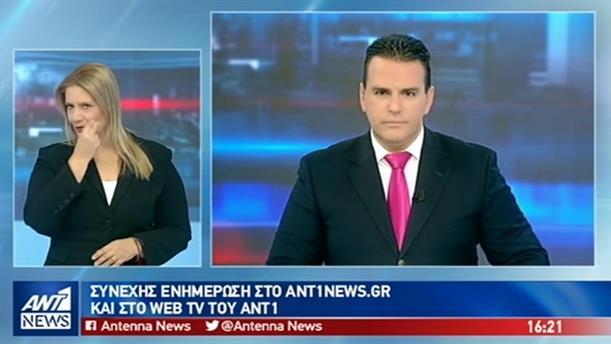 ANT1 NEWS 17-10-2018 ΣΤΗ ΝΟΗΜΑΤΙΚΗ