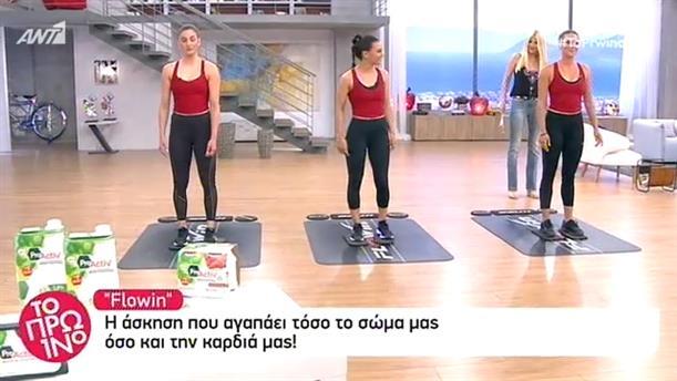 Flowin: το νέο trend γυμναστικής – Το Πρωινό – 10/6/2019