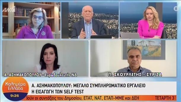 Ασημακοπούλου - Σκουρλέτης στην εκπομπή «Καλημέρα Ελλάδα»