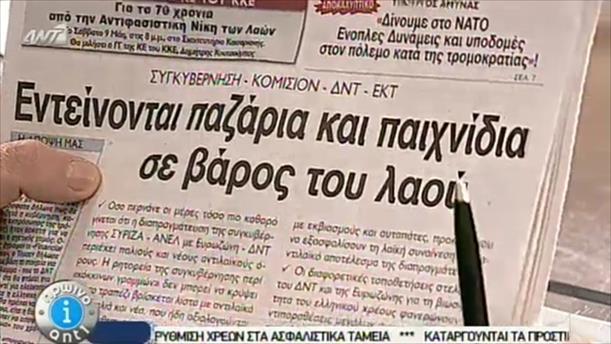 Εφημερίδες (06/05/2015)