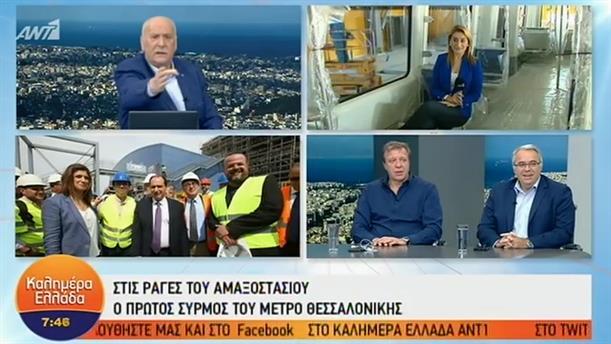 O πρώτος συρμός του Μετρό Θεσσαλονίκης – ΚΑΛΗΜΕΡΑ ΕΛΛΑΔΑ – 17/05/2019