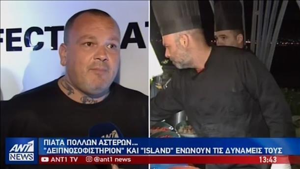 """Αρχή συνεργασίας του """"Δειπνοσοφιστήριον Catering"""" με το """"Island"""""""