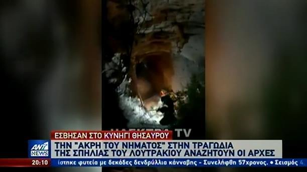 """Τραγωδία στο Λουτράκι: Τι """"πρόδωσε"""" την παρέα στη σπηλιά"""