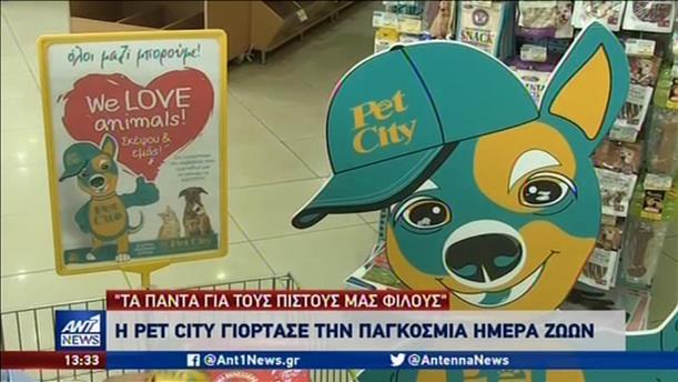 Η εταιρία Pet City, γιόρτασε  και φέτος την Παγκόσμια Ημέρα των Ζώων