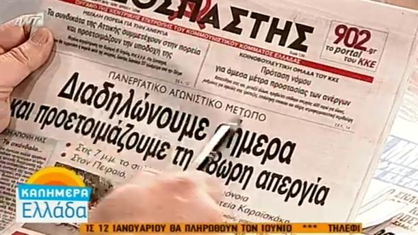 Εφημερίδες (31/03/2016)
